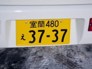 003ナンバー
