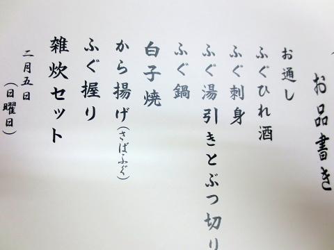 054お品書き