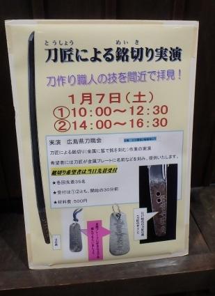 広島城・銘切り実演 001-001