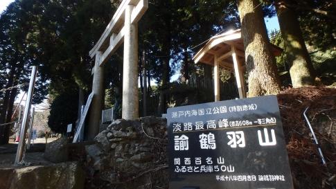 淡路島・諭鶴羽山 022