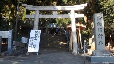 淡路島・諭鶴羽山 024