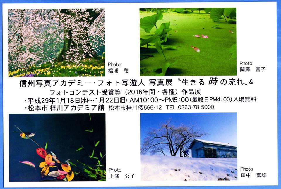 20161204写真展ポストカード