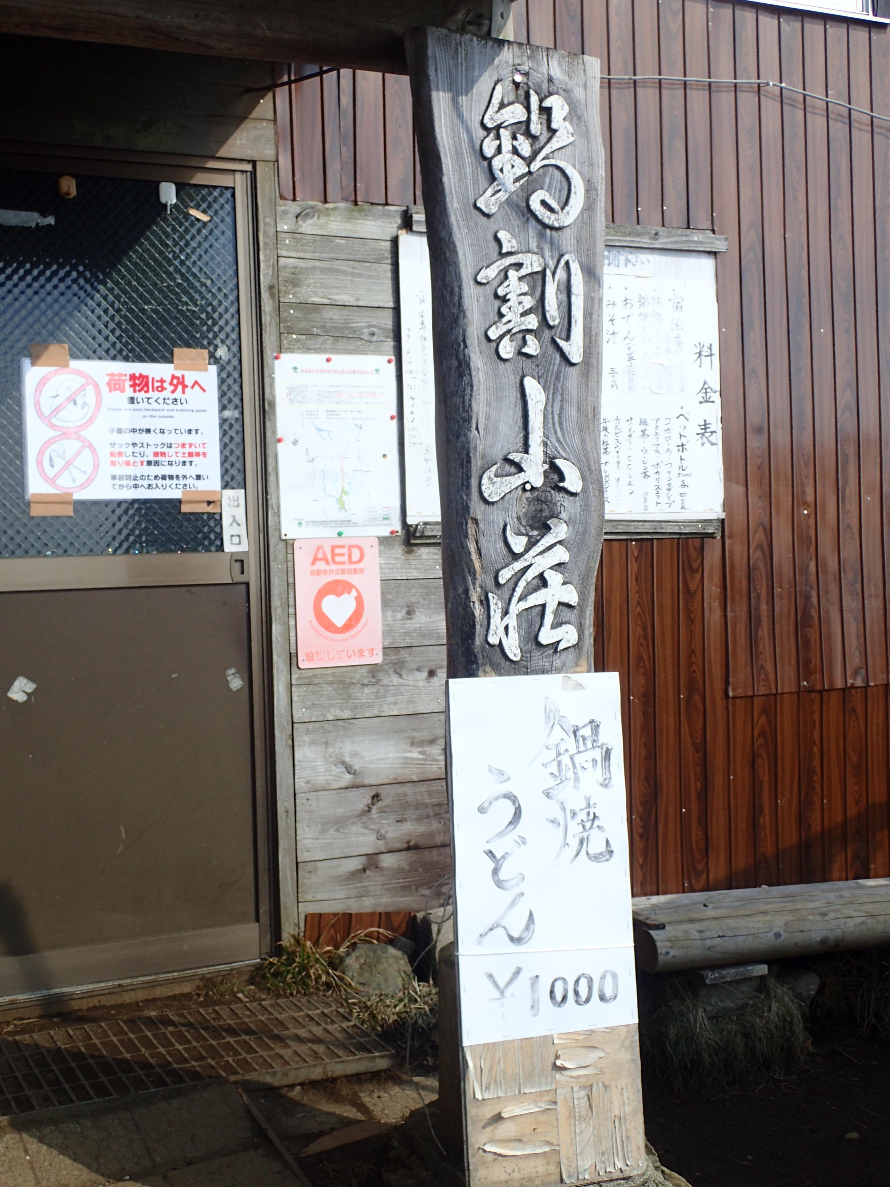 2016120901鍋割山