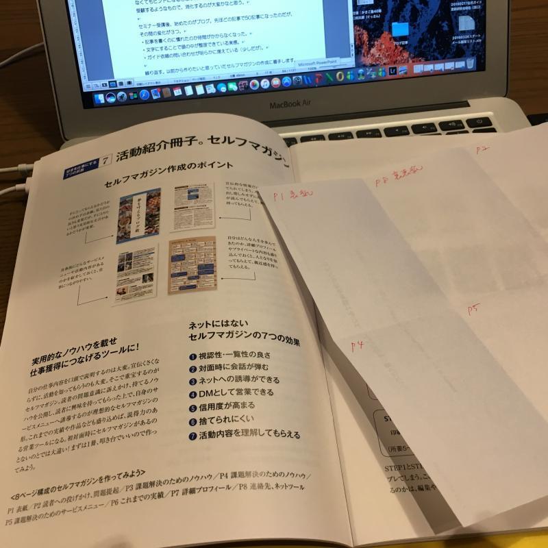 2017021402かさこ塾セルフマガジン