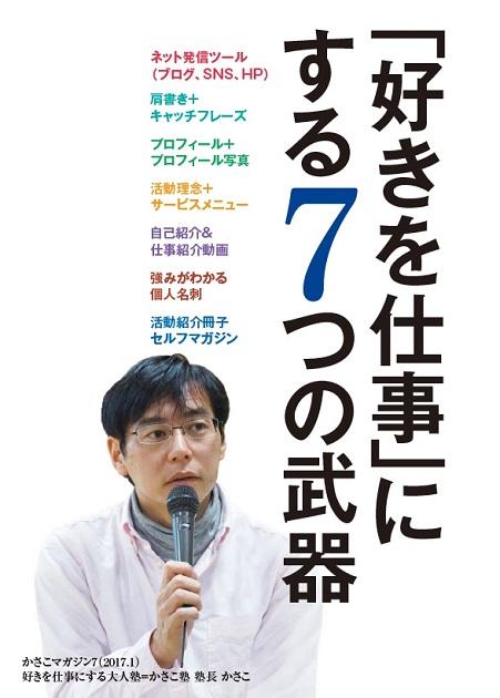 2017021403かさこ塾セルフマガジン