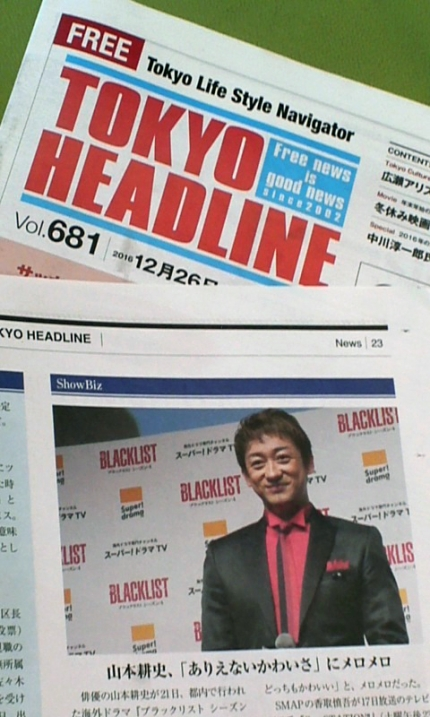 vol681 TOKYO HEADLINE