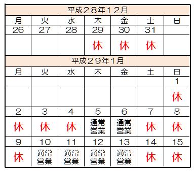 年末カレンダー