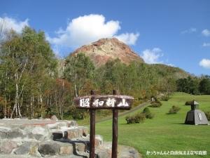昭和新山 (1)