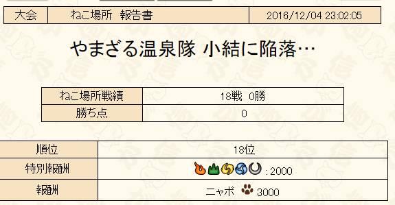 2016y12m06d_195906260.jpg