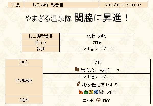 2017y01m07d_230040251.jpg