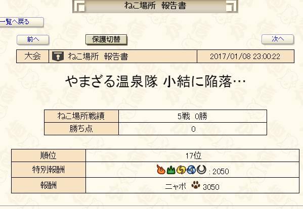 2017y01m11d_212939188.jpg