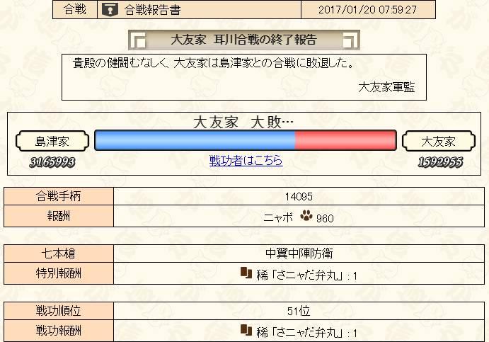 2017y01m21d_091120921.jpg