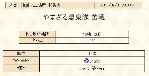 2017y02m08d_192553007.jpg