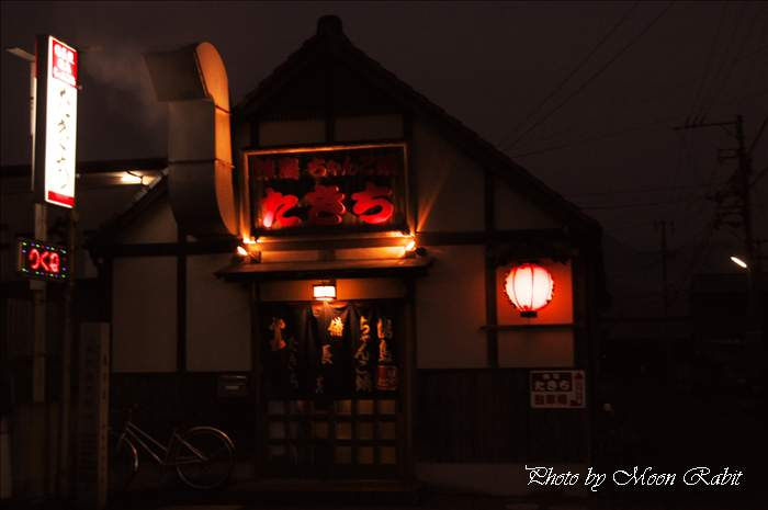たきち 焼鳥 愛媛県西条市古川甲299-6