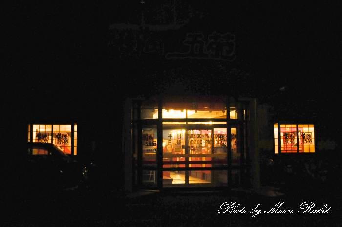 五苑西条店 焼肉