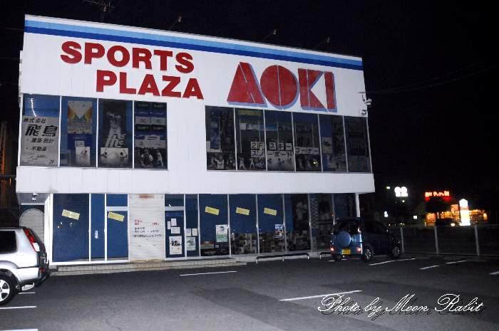 スポーツプラザAOKI(スポーツプラザアオキ) 愛媛県西条市新田193‐4