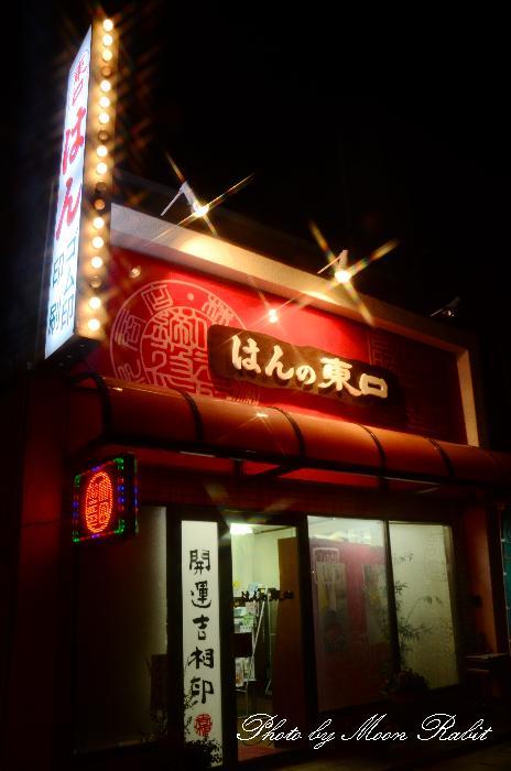 東口製印所西条店 愛媛県西条市大町824番地1