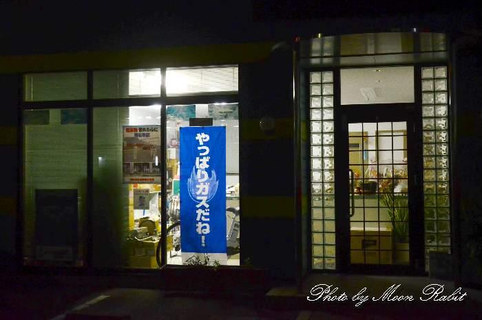 高田屋ガス