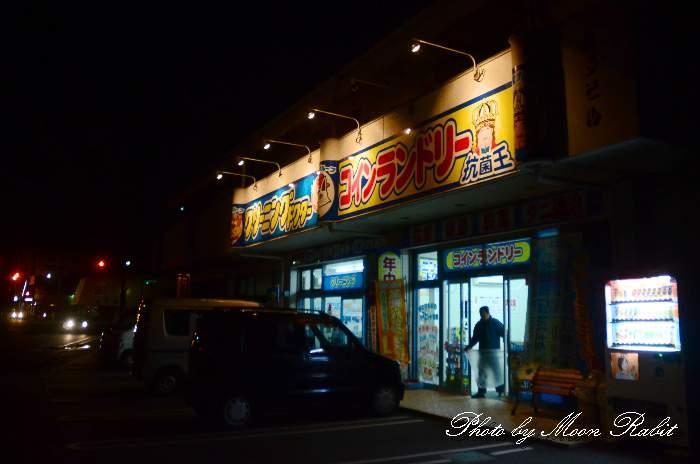 コインランドリー抗菌王神拝店 土野ビル1階 愛媛県西条市神拝甲187-1