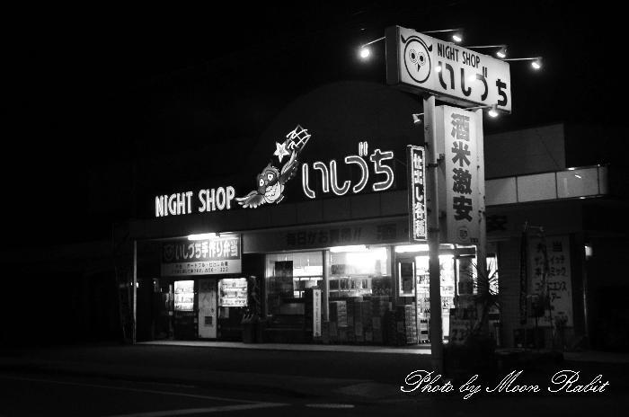 ナイトショップいしづち西条店の夜景 愛媛県西条市大町418-7