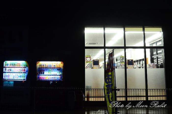 ブックオフ西条喜多川店