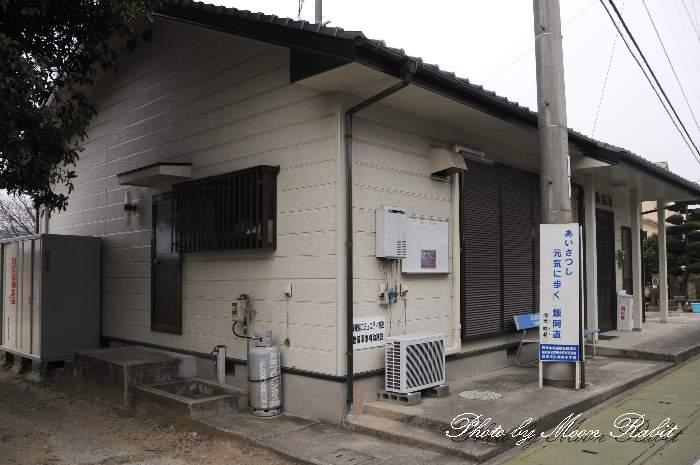 野田集会所