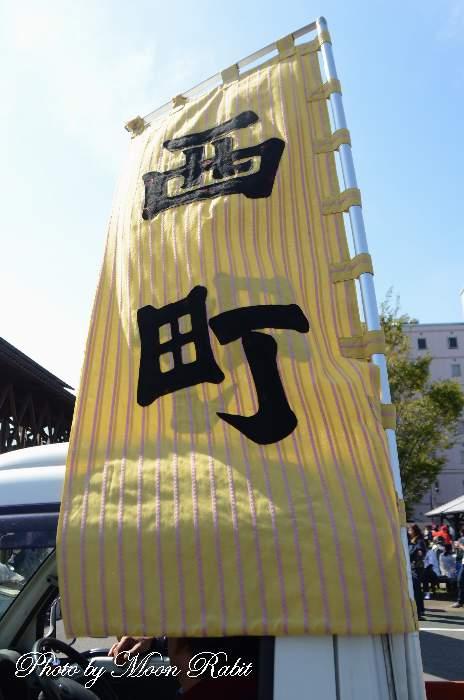 祭り旗 西町だんじり(屋台)