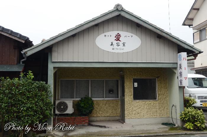 愛美容室(閉店) 愛媛県西条市朔日市