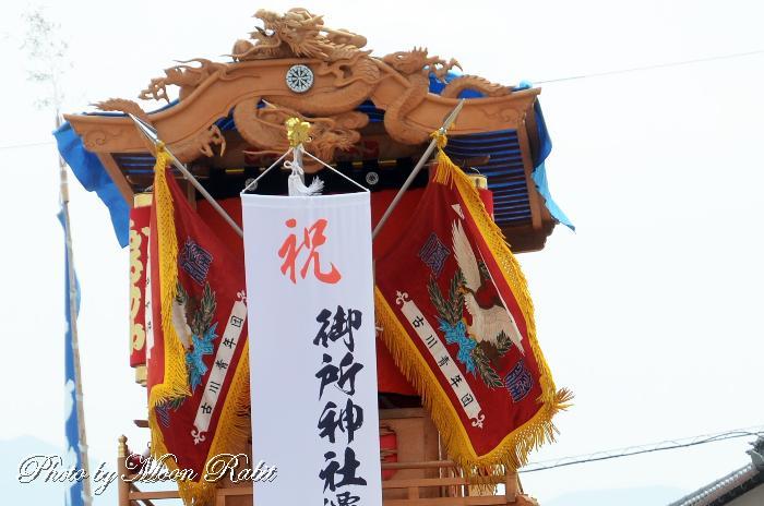 祭り旗 古川だんじり(屋台)