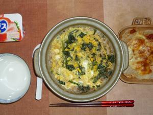 胚芽押麦入り五穀米ほうれん草入りおじやの卵とじ,玉葱のチーズオーブン焼き,ヨーグルト