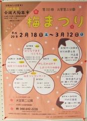 oomiyadaini170121-201.jpg
