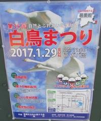 tataranuma170107-201.jpg