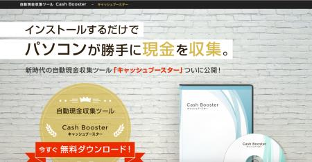cashbooster1.png
