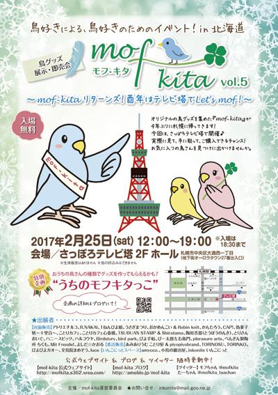 poster_S_20170203185938dae.jpg