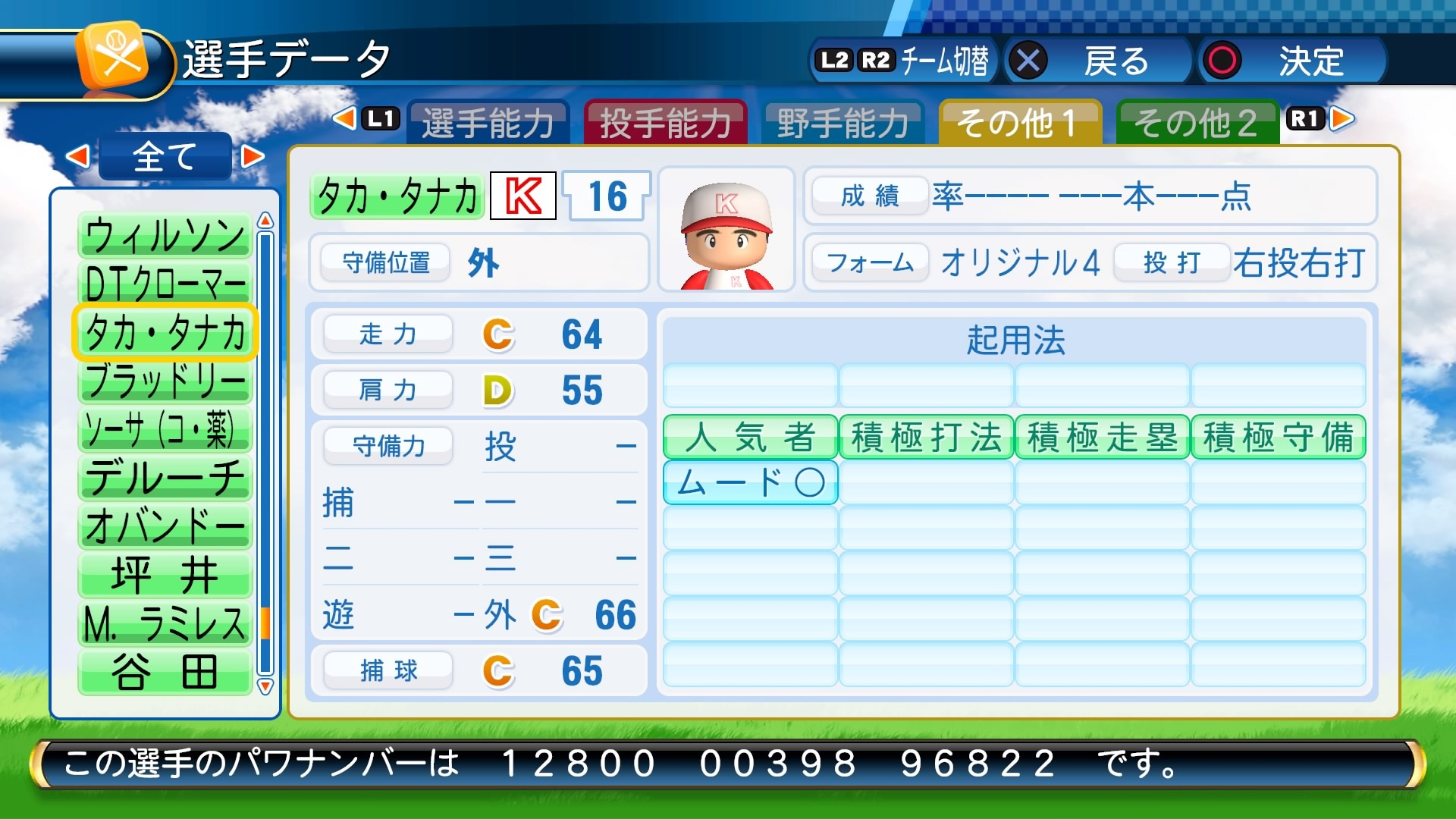 実況パワフルプロ野球2016_20161218221126