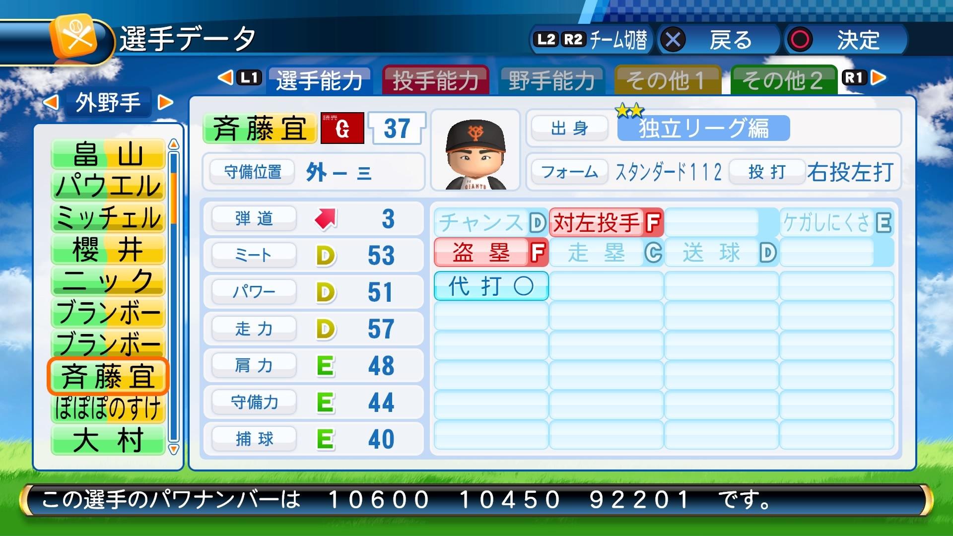 実況パワフルプロ野球2016_20161222010348