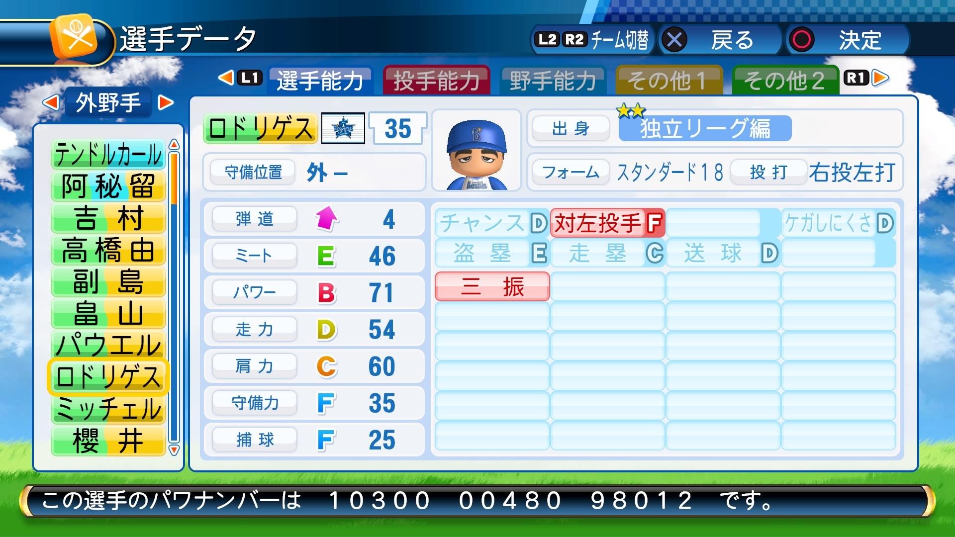 実況パワフルプロ野球2016_20161223132525