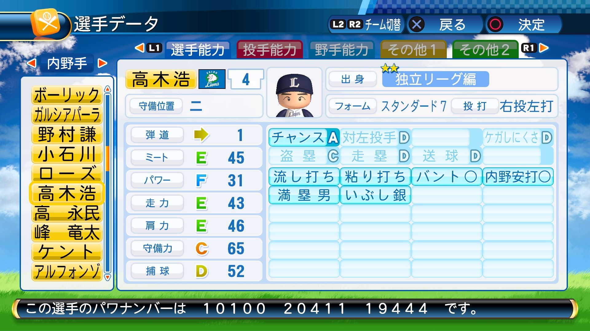 実況パワフルプロ野球2016_20161227012519
