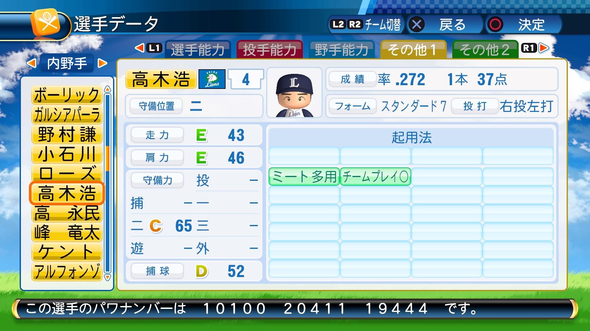 実況パワフルプロ野球2016_20161227012528