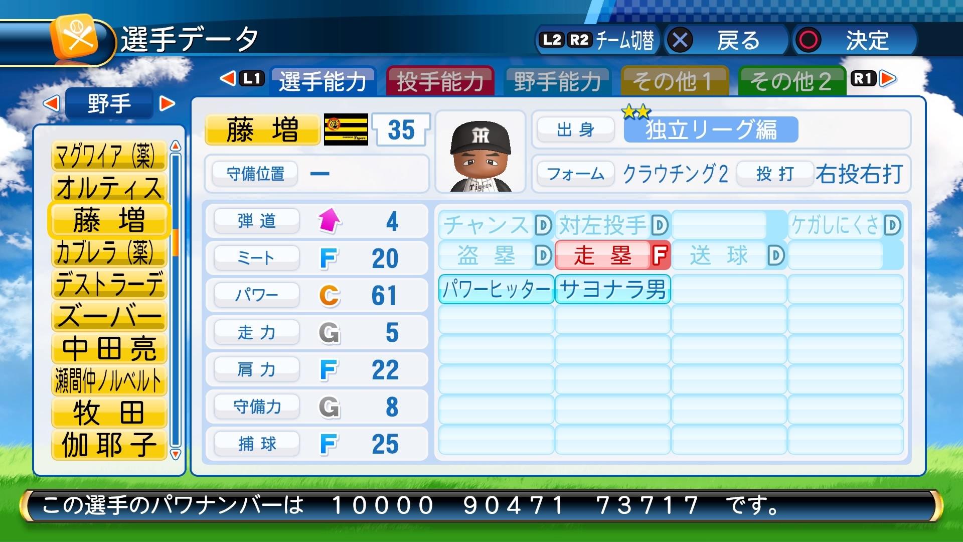 実況パワフルプロ野球2016_20170106002524