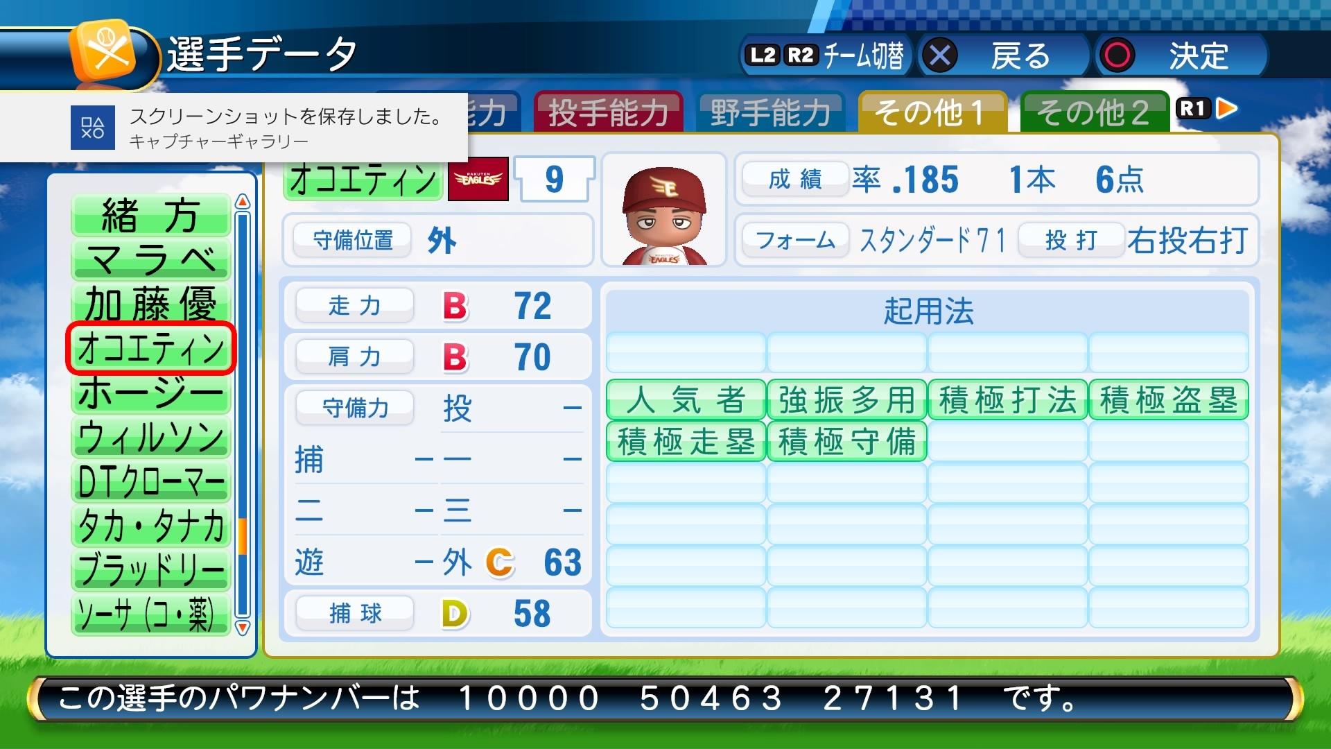 実況パワフルプロ野球2016_20170203011553