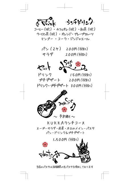 kukkaランチメニュー中web