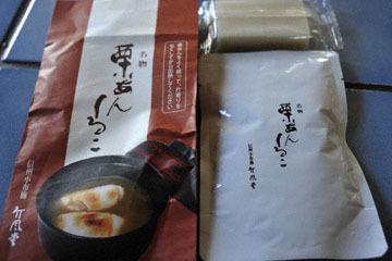 blog 1 Cooking, Oshiruko, Mendocino, CA_DSC5686-1.1.17.jpg