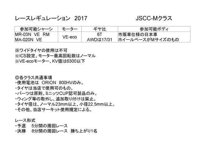 JSCC-M.jpg