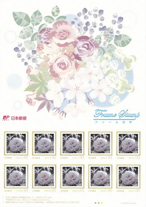 ブログ国際切手展2