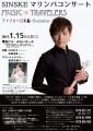 SINSKE MusicTravelers0115(新オモテ)