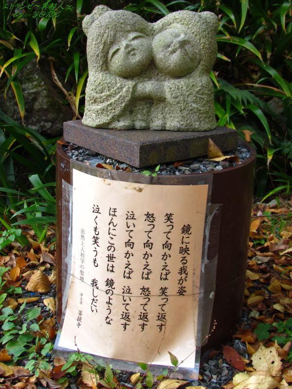 0423菩提寺のわらべ地蔵鏡161113.jpg