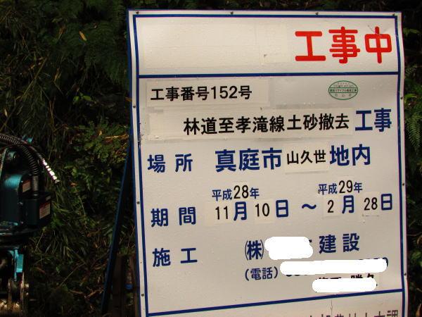 0506至孝滝線工事看板170108.jpg