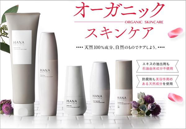 HANAオーガニック(HANAorganic)1