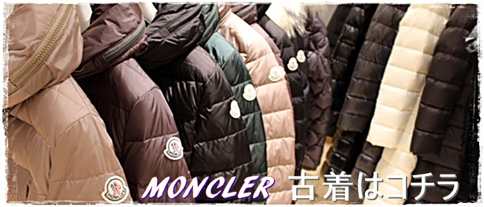 MONCLER モンクレール 古着14